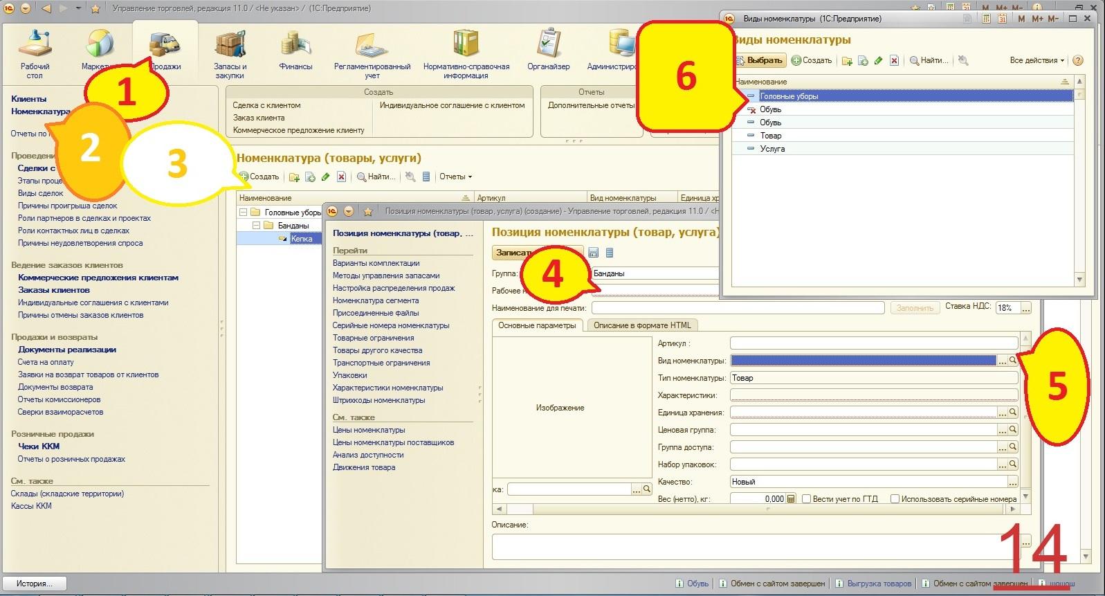 интеграция  сайта на 1С bitrix  и 1С Управление орговлейТ